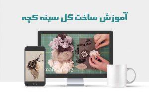 ویدئو ساخت گل سینه گل طوسی کچه